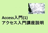 03_アクセス入門講座説明
