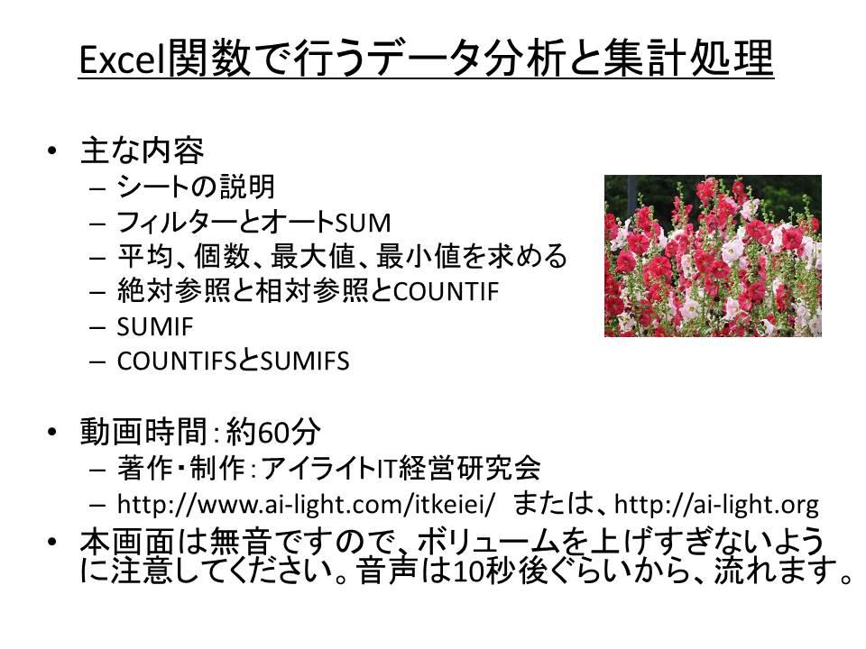 ankensyukei_hyoushi.jpg
