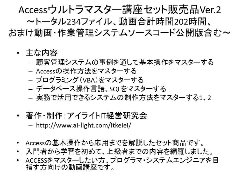 access_ultra2_hyoushi.jpg