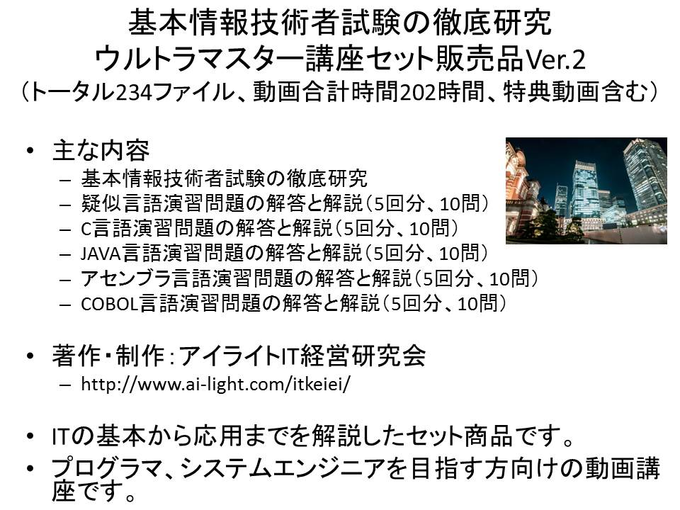 kihonjyohou_ultra_Ver2.jpg