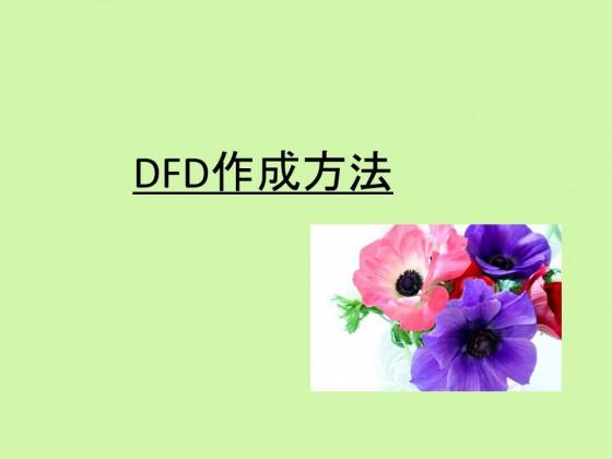05_DFD作成方法【サムネイル】